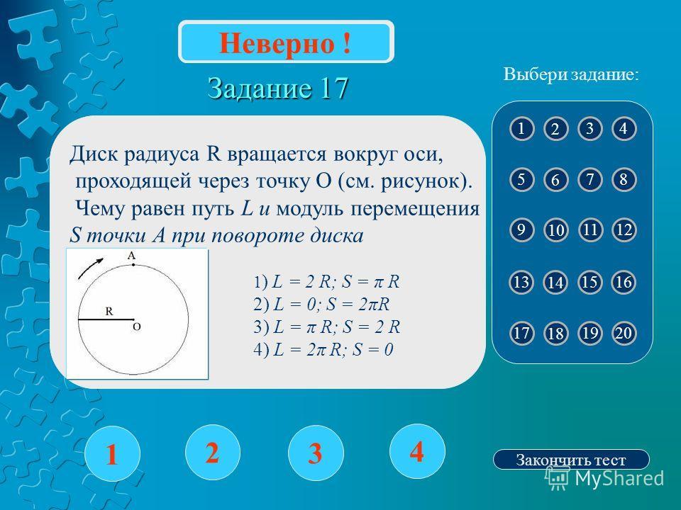 Задание 17 1 2 3 4 Верно ! 1 2 43 5 6 87 9 10 1211 13 14 15 17 18 2019 Выбери задание: Неверно ! 16 Решите квадратное неравенство: 1) -2; 3 2) 2; -3 3) 0,4;-3 4) -0,4;3 Диск радиуса R вращается вокруг оси, проходящей через точку О (см. рисунок). Чему