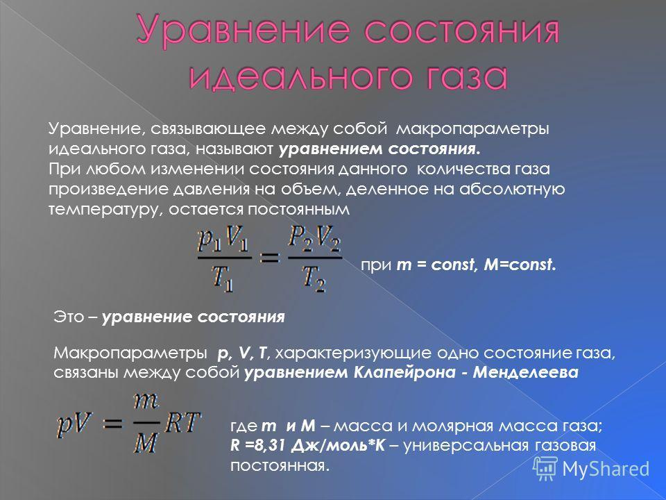 Уравнение, связывающее между собой макропараметры идеального газа, называют уравнением состояния. При любом изменении состояния данного количества газа произведение давления на объем, деленное на абсолютную температуру, остается постоянным при m = co