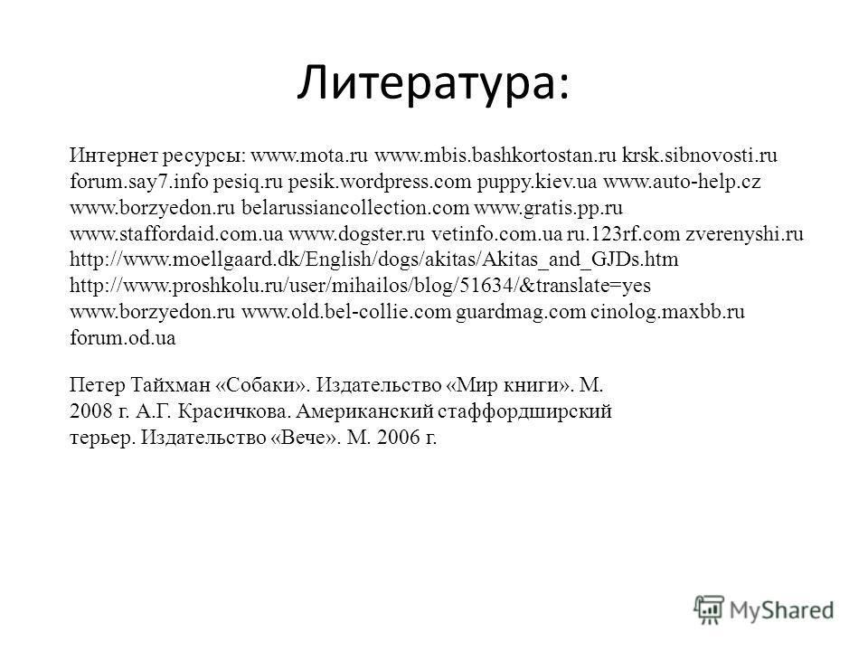 Литература: Интернет ресурсы: www.mota.ru www.mbis.bashkortostan.ru krsk.sibnovosti.ru forum.say7. info pesiq.ru pesik.wordpress.com puppy.kiev.ua www.auto-help.cz www.borzyedon.ru belarussiancollection.com www.gratis.pp.ru www.staffordaid.com.ua www