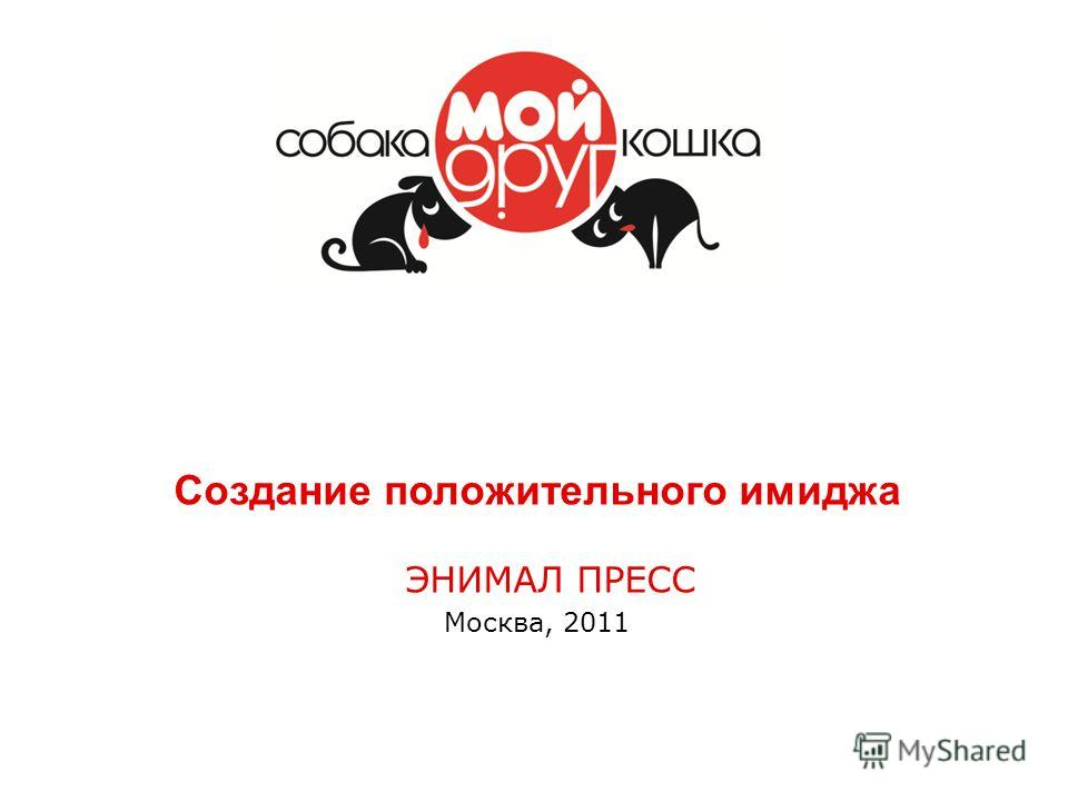 Создание положительного имиджа ЭНИМАЛ ПРЕСС Москва, 2011