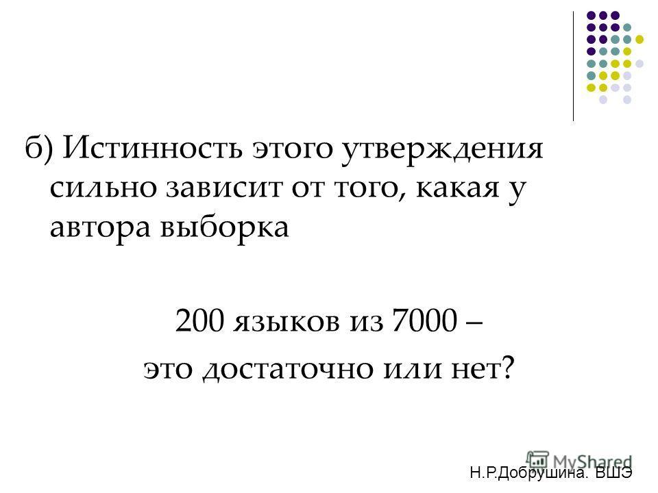 б) Истинность этого утверждения сильно зависит от того, какая у автора выборка 200 языков из 7000 – это достаточно или нет? Н.Р.Добрушина. ВШЭ