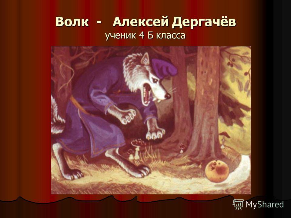 Волк - Алексей Дергачёв ученик 4 Б класса