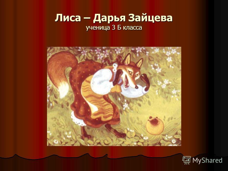 Лиса – Дарья Зайцева ученица 3 Б класса