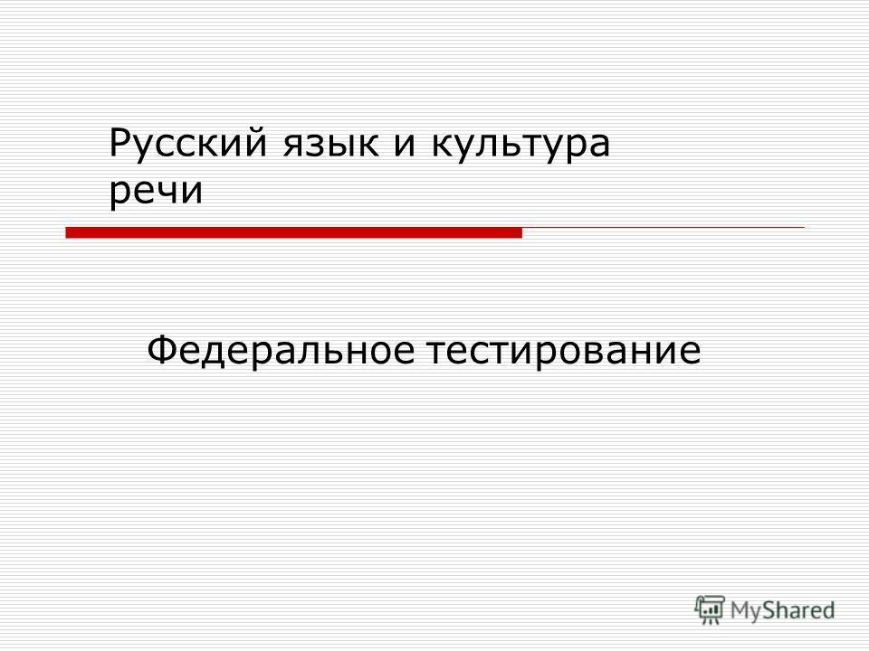 Федеральное тестирование Русский язык и культура речи