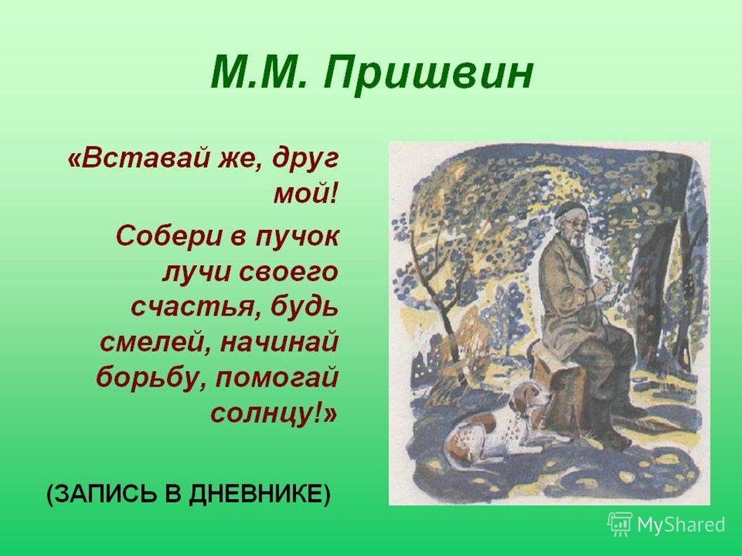 Пришвин михаил михайлович биография