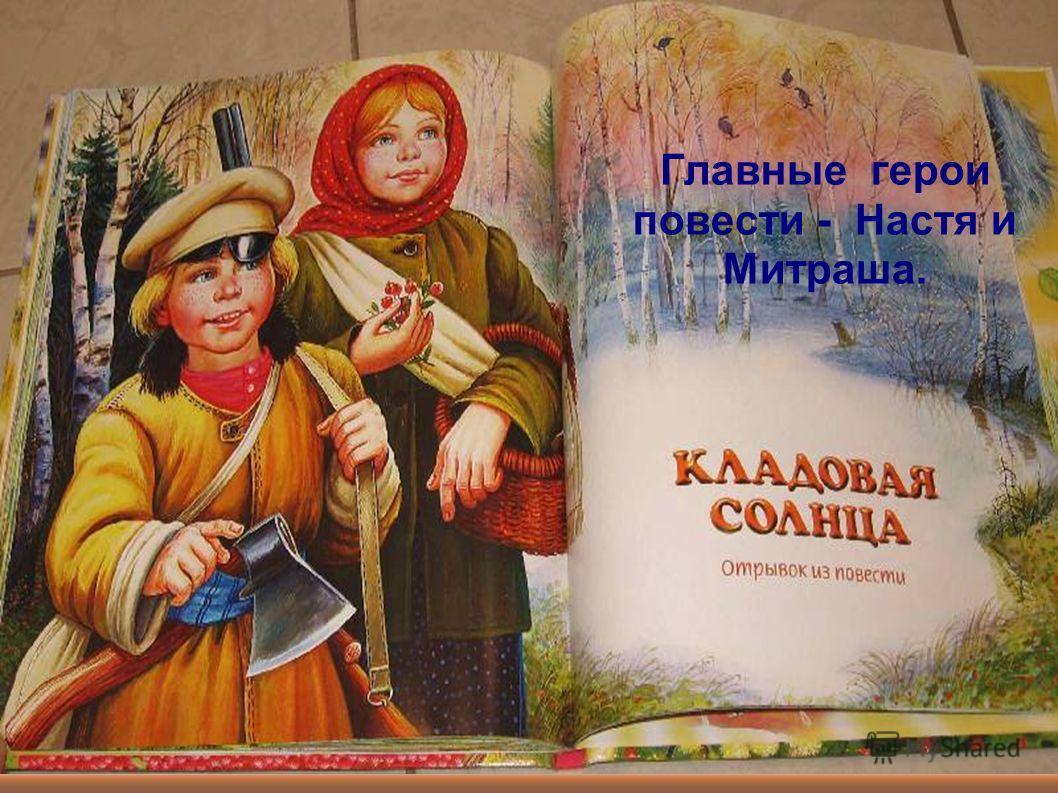 Главные герои повести - Настя и Митраша.