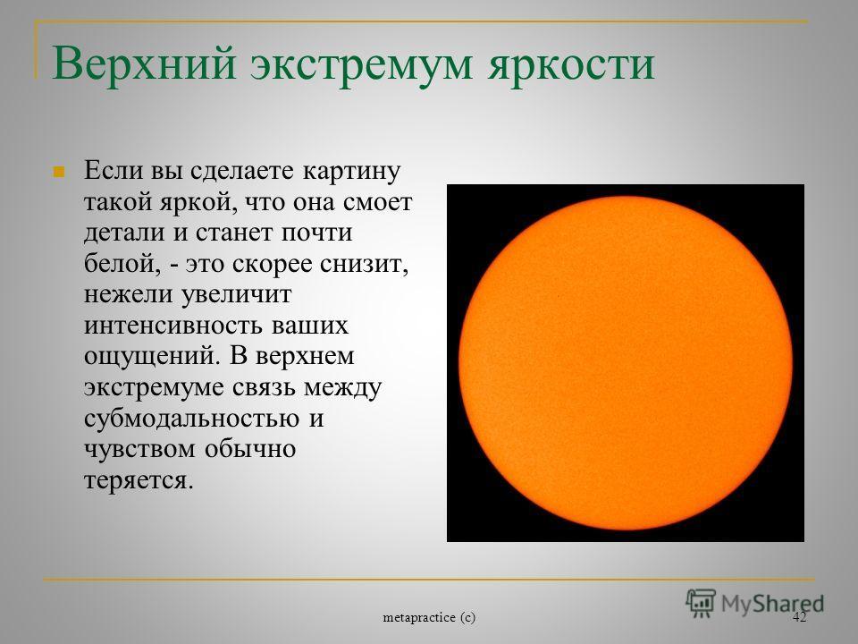 metapractice (c) 41 Баланс света и тени