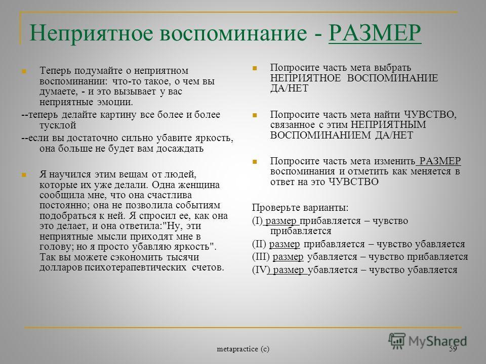 metapractice (c) 58