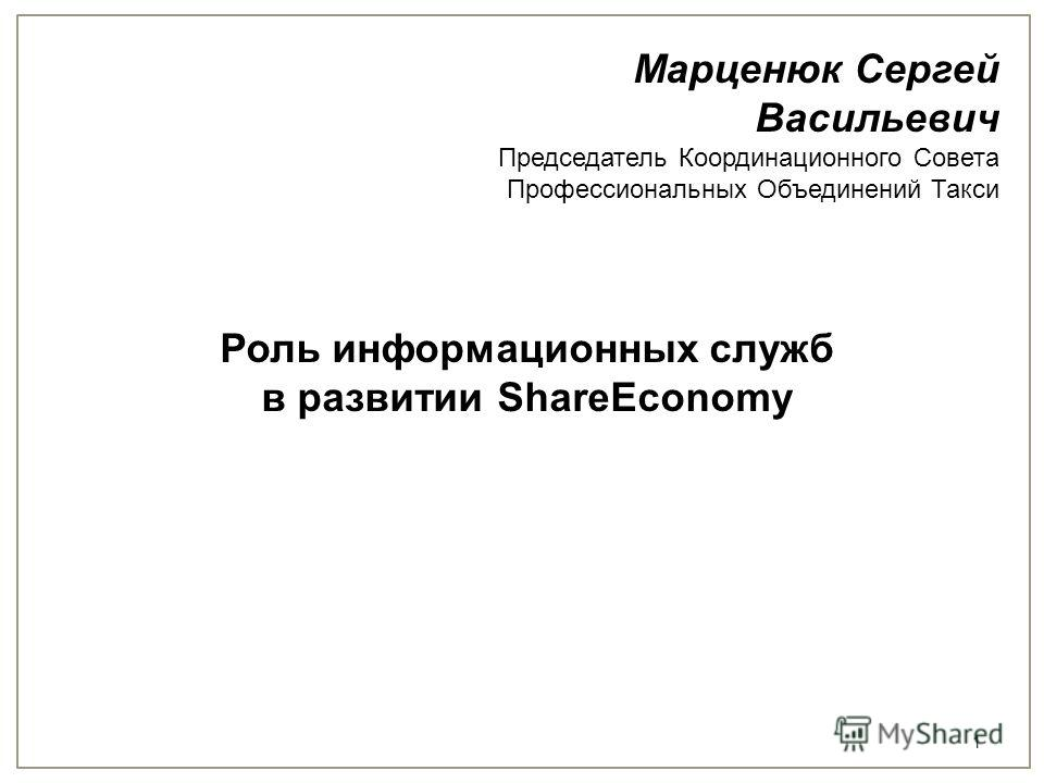 1 Марценюк Сергей Васильевич Председатель Координационного Совета Профессиональных Объединений Такси Роль информационных служб в развитии ShareEconomy