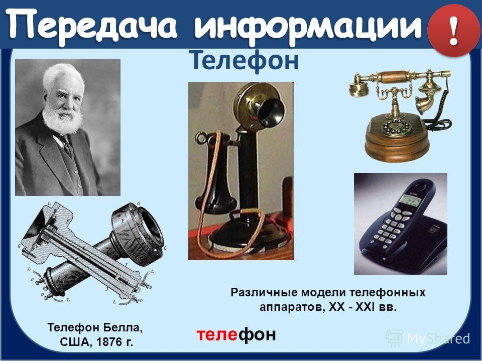 Телефон Телефон Белла, США, 1876 г. Различные модели телефонных аппаратов, XX - XXI вв. телефон !!