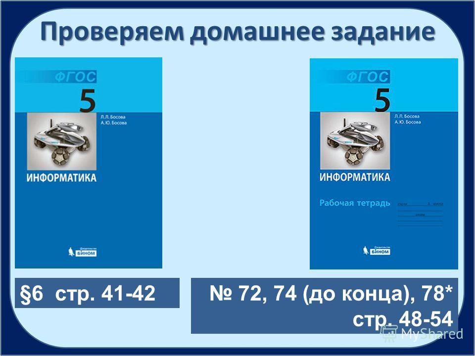 72, 74 (до конца), 78* стр. 48-54 §6 стр. 41-42 Проверяем домашнее задание