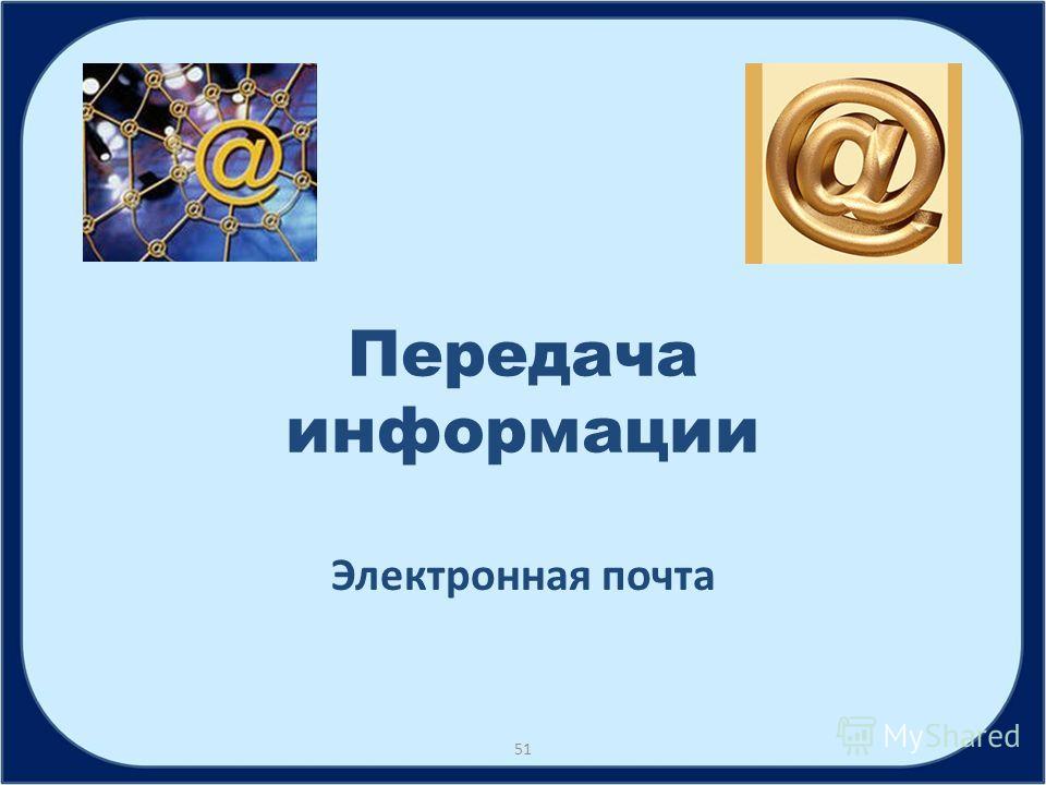 Передача информации Электронная почта 51