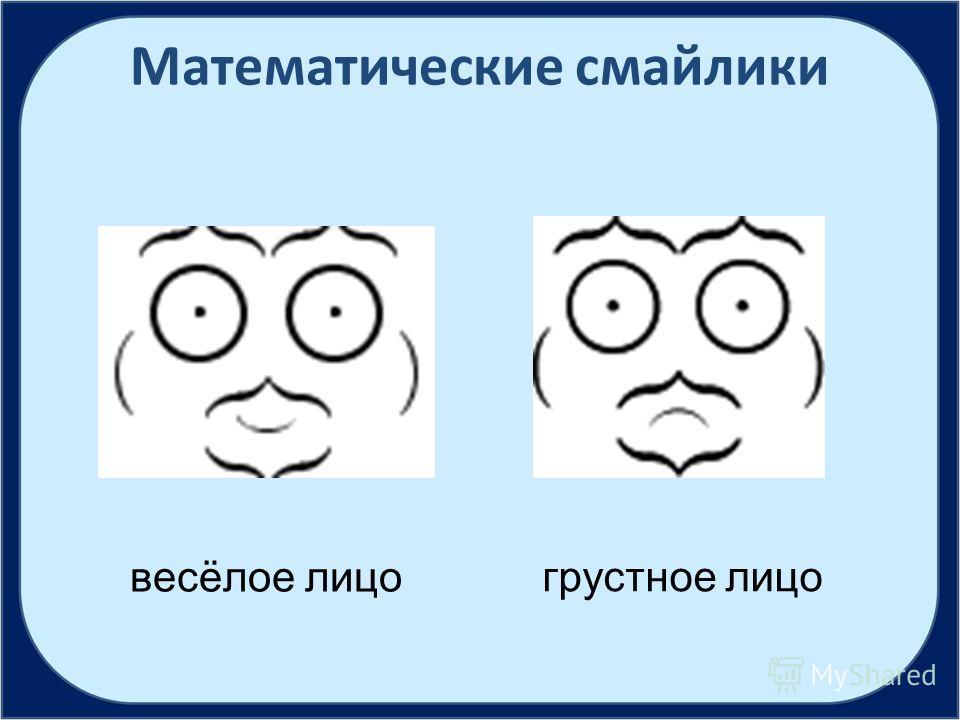 Математические смайлики весёлое лицо грустное лицо