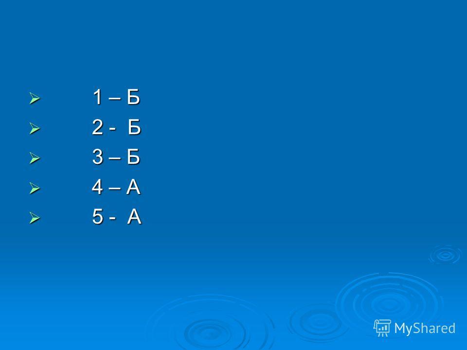 1 – Б 1 – Б 2 - Б 2 - Б 3 – Б 3 – Б 4 – А 4 – А 5 - А 5 - А