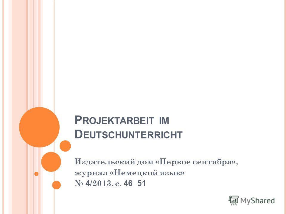 P ROJEKTARBEIT IM D EUTSCHUNTERRICHT Издательский дом «Первое сентября», журнал «Немецкий язык» 4 /2013, с. 46 51