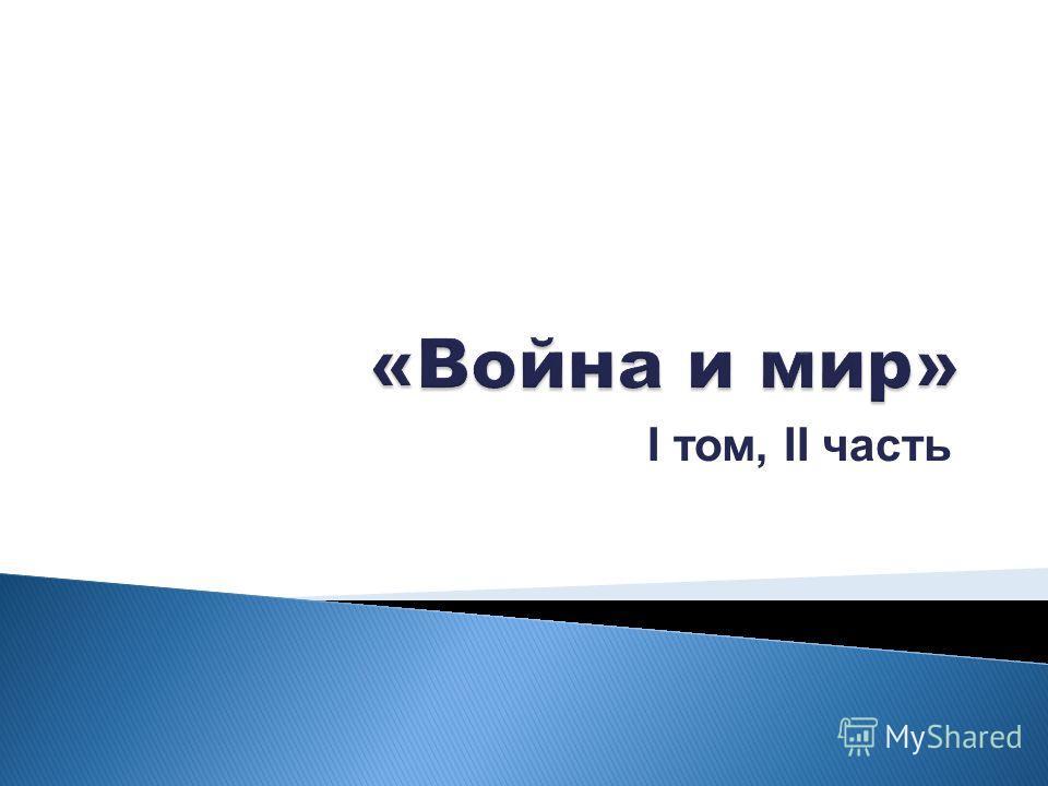 I том, II часть