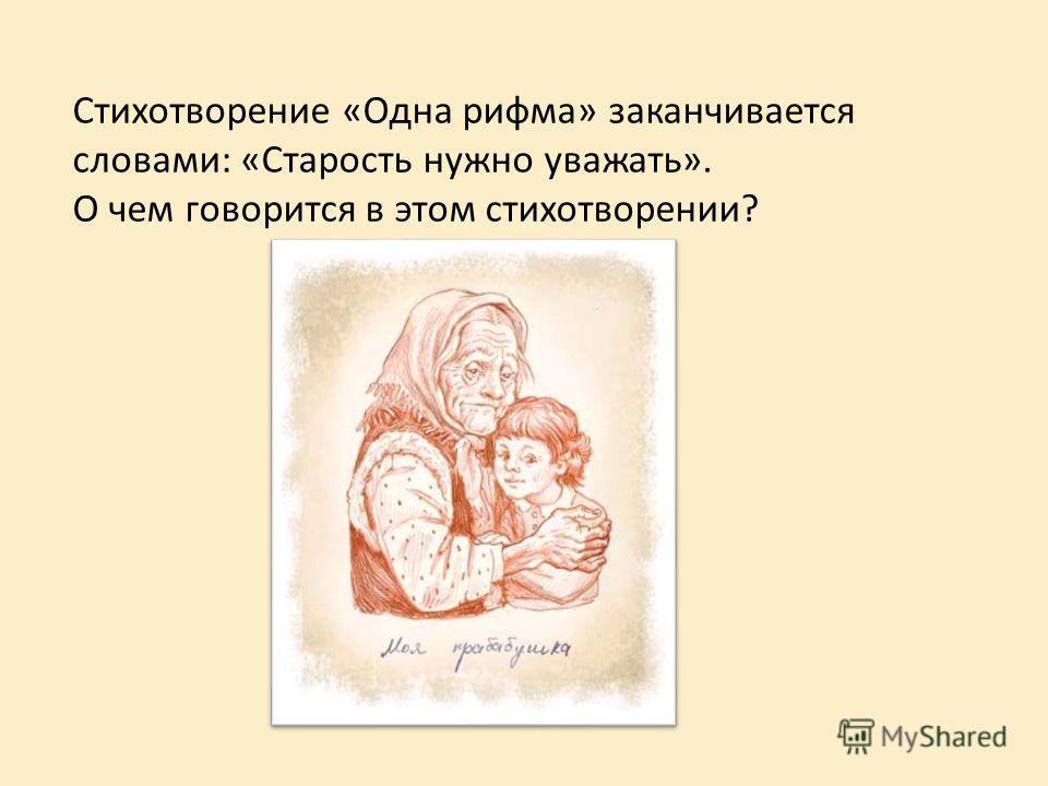 Стихотворение «Одна рифма» заканчивается словами: «Старость нужно уважать». О чем говорится в этом стихотворении?