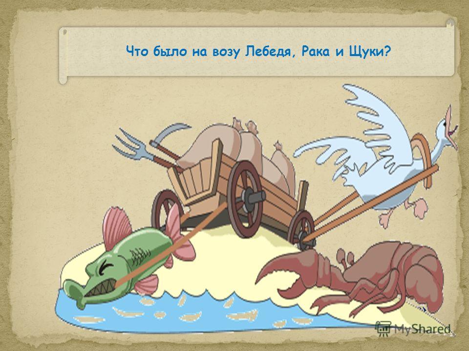 поклажа Что было на возу Лебедя, Рака и Щуки? басня «Лебедь, Щука и Рак»