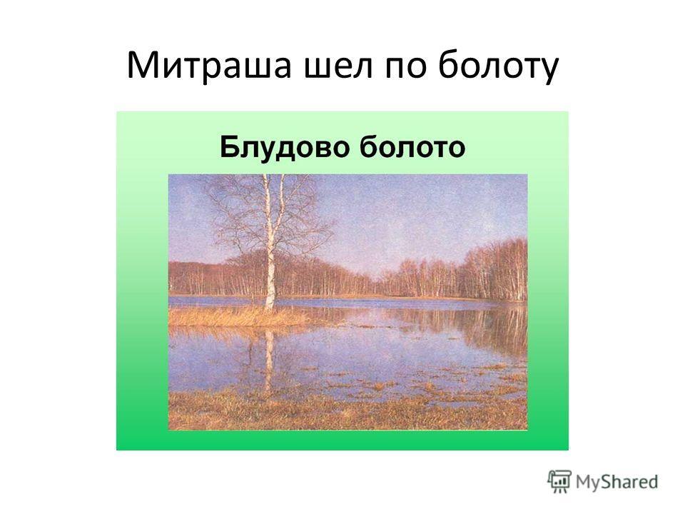 Митраша шел по болоту