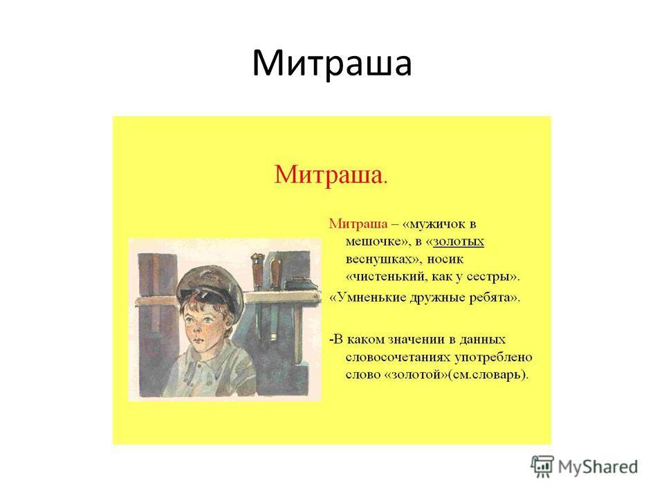 Митраша