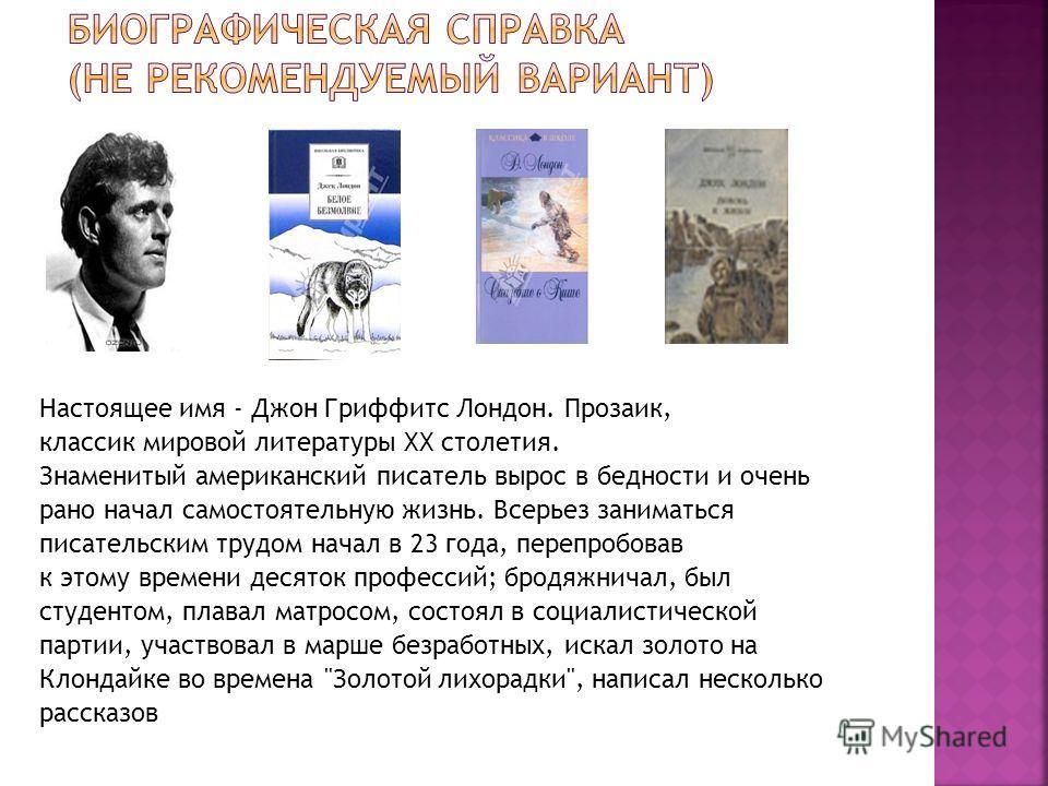 Настоящее имя - Джон Гриффитс Лондон. Прозаик, классик мировой литературы ХХ столетия. Знаменитый американский писатель вырос в бедности и очень рано начал самостоятельную жизнь. Всерьез заниматься писательским трудом начал в 23 года, перепробовав к
