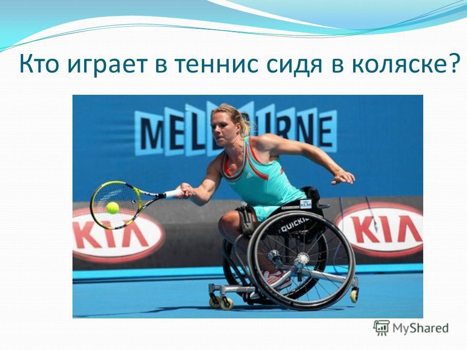 Кто играет в теннис сидя в коляске?