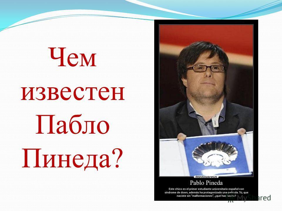 Чем известен Пабло Пинеда?