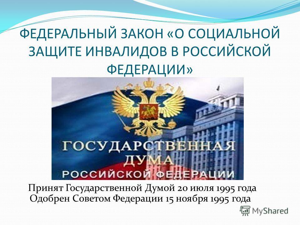 Федеральный закон от 7 марта 2017 г n 30фз о внесении