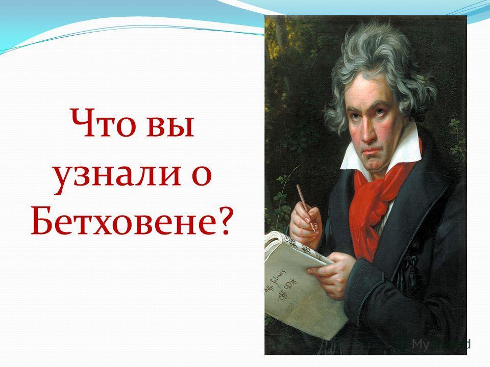 Что вы узнали о Бетховене?