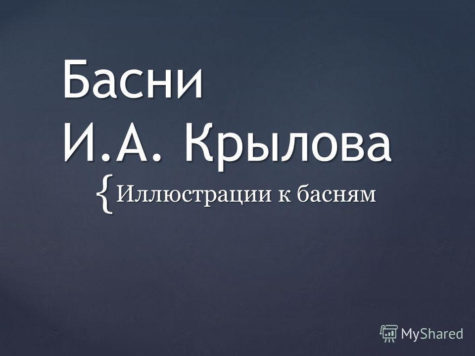 { Басни И.А. Крылова Басни И.А. Крылова Иллюстрации к басням