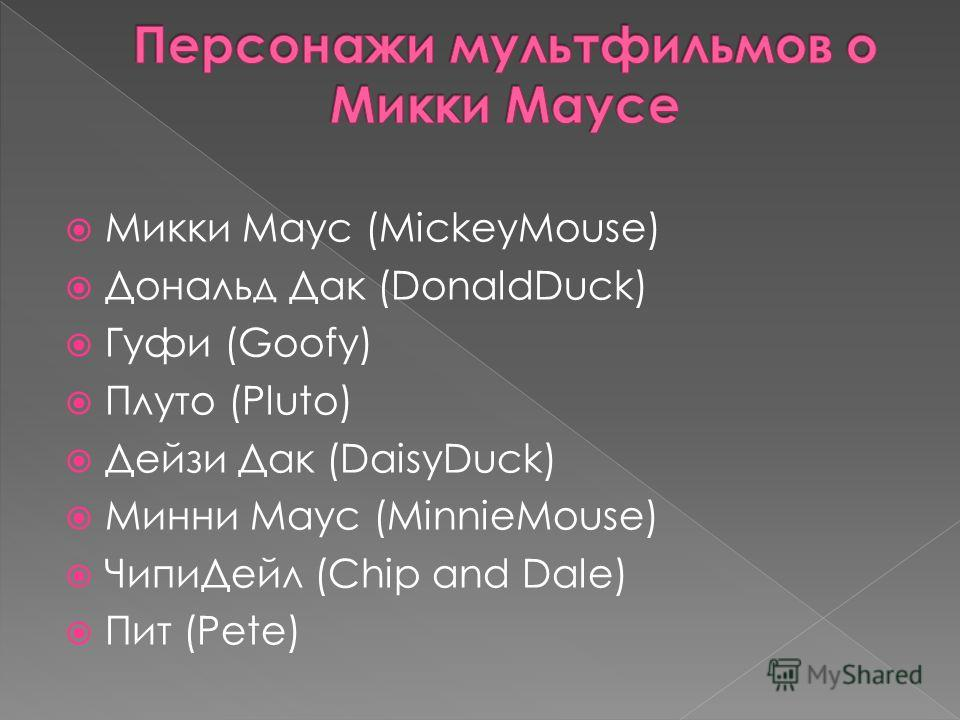 Микки Маус (MickeyMouse) Дональд Дак (DonaldDuck) Гуфи (Goofy) Плуто (Pluto) Дейзи Дак (DaisyDuck) Минни Маус (MinnieMouse) Чипи Дейл (Chip and Dale) Пит (Pete)