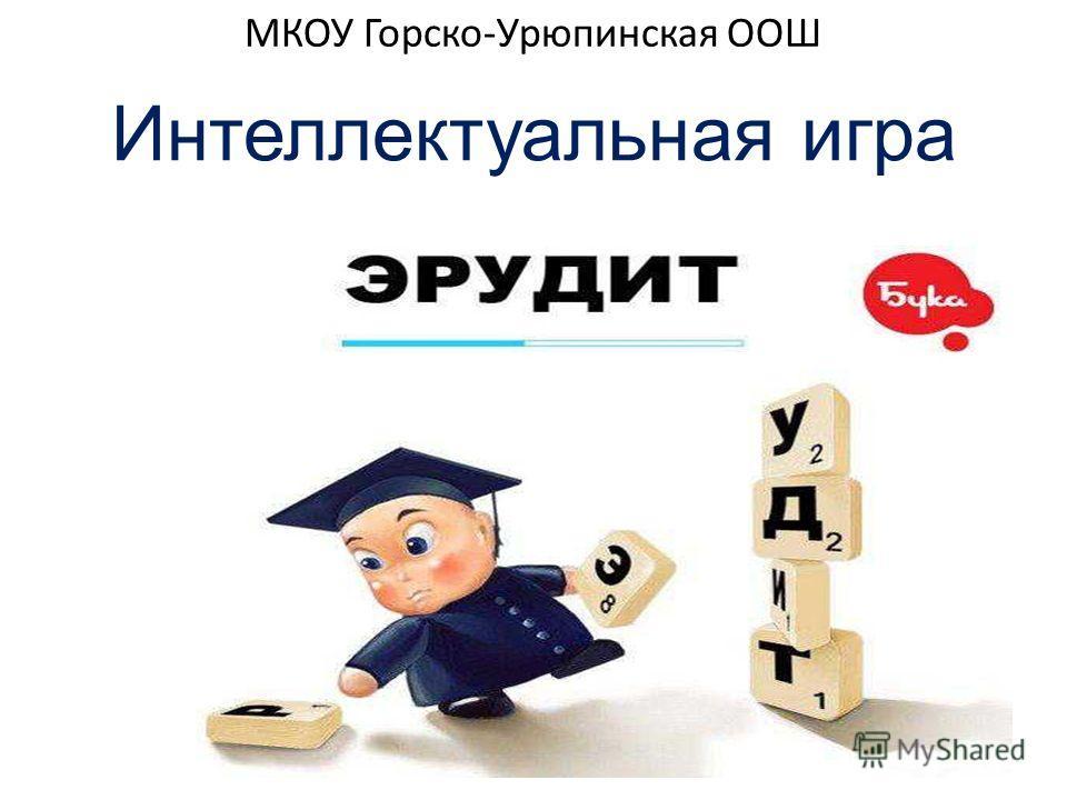 МКОУ Горско-Урюпинская ООШ Интеллектуальная игра