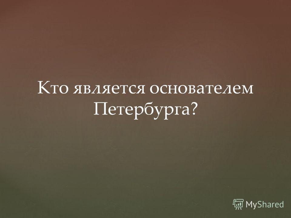 Кто является основателем Петербурга?