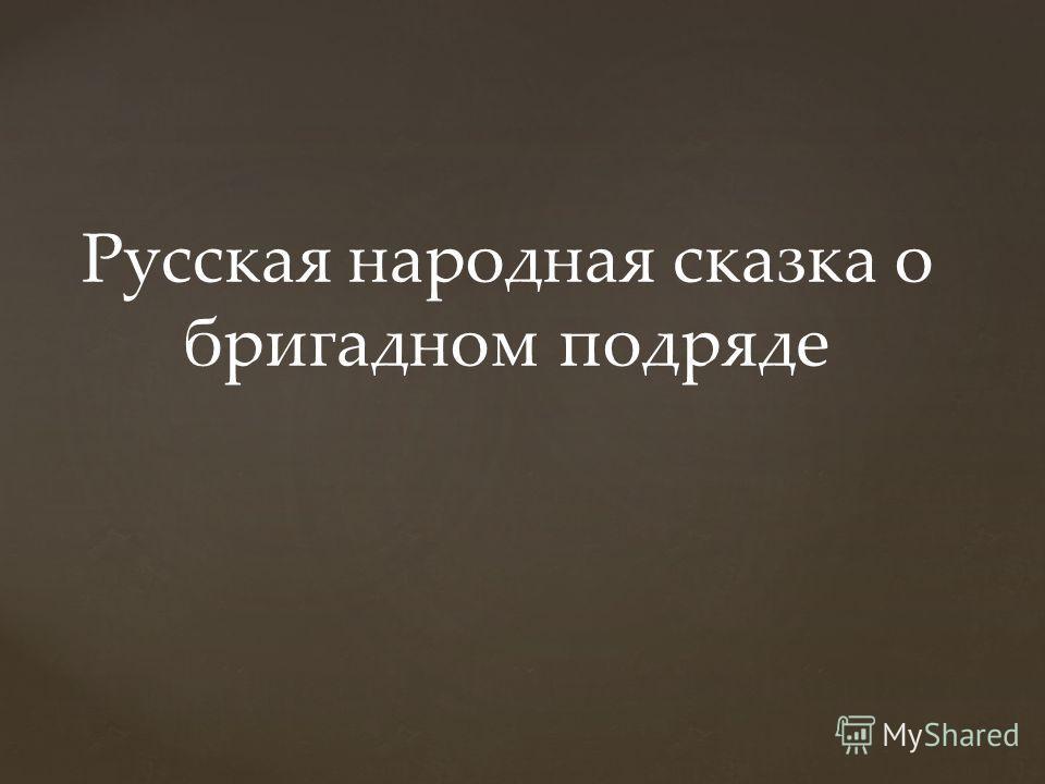 Русская народная сказка о бригадном подряде