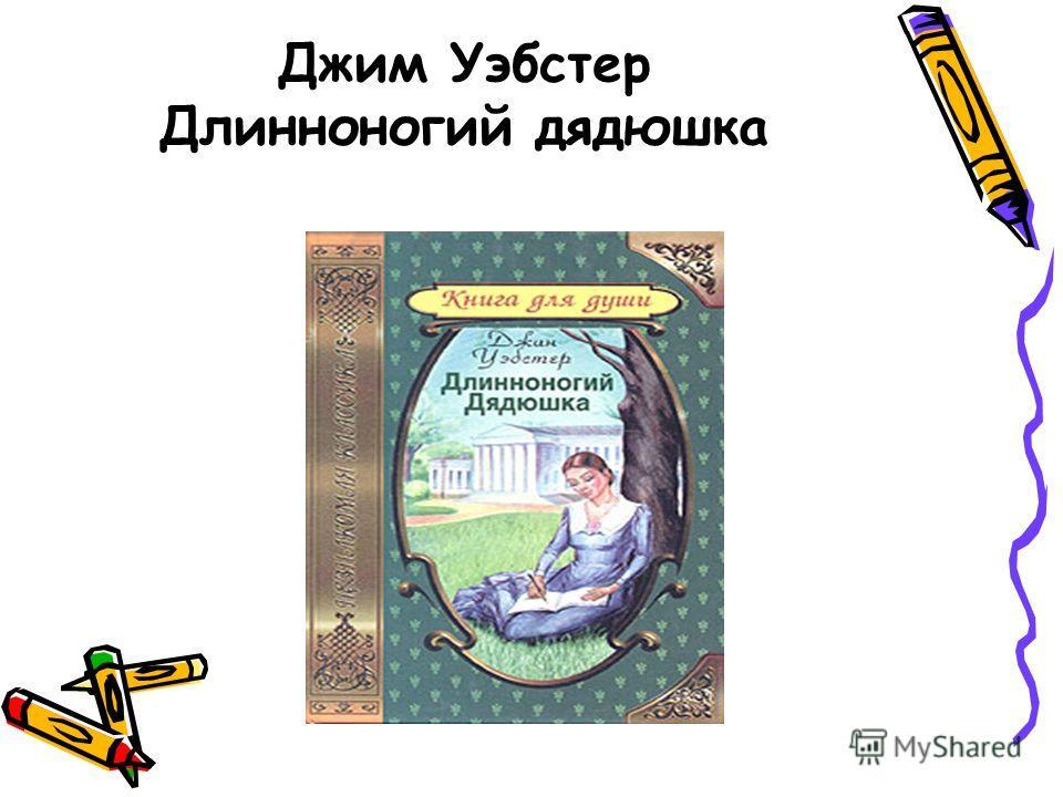 Джим Уэбстер Длинноногий дядюшка