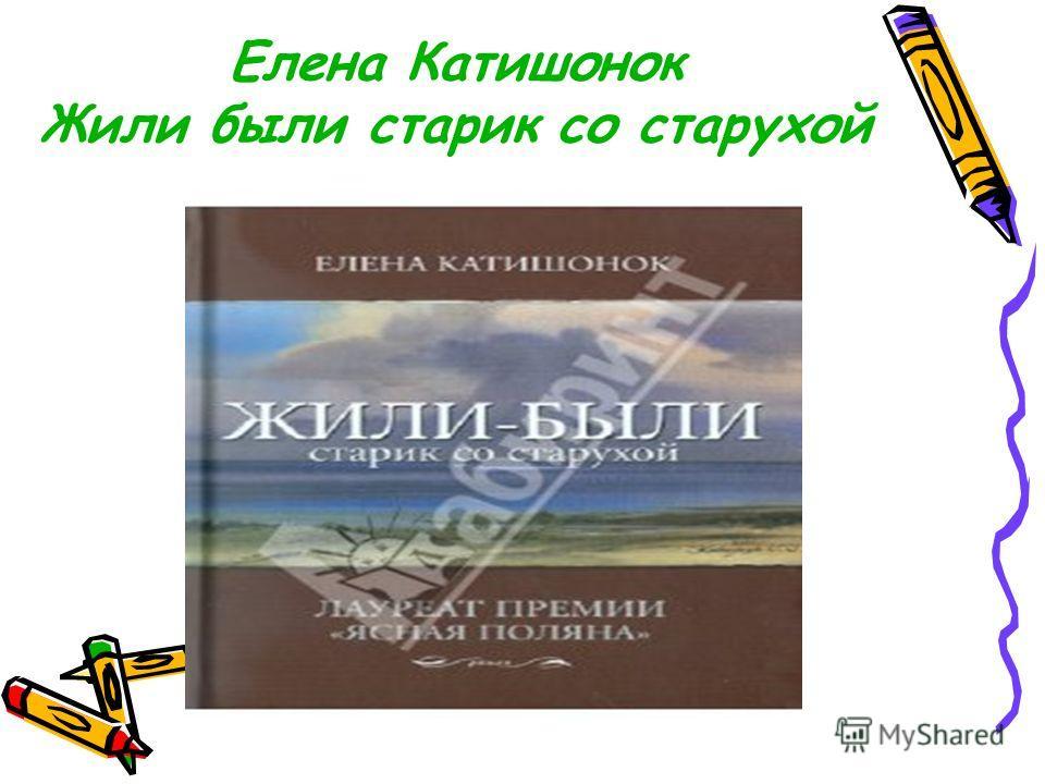 Елена Катишонок Жили были старик со старухой