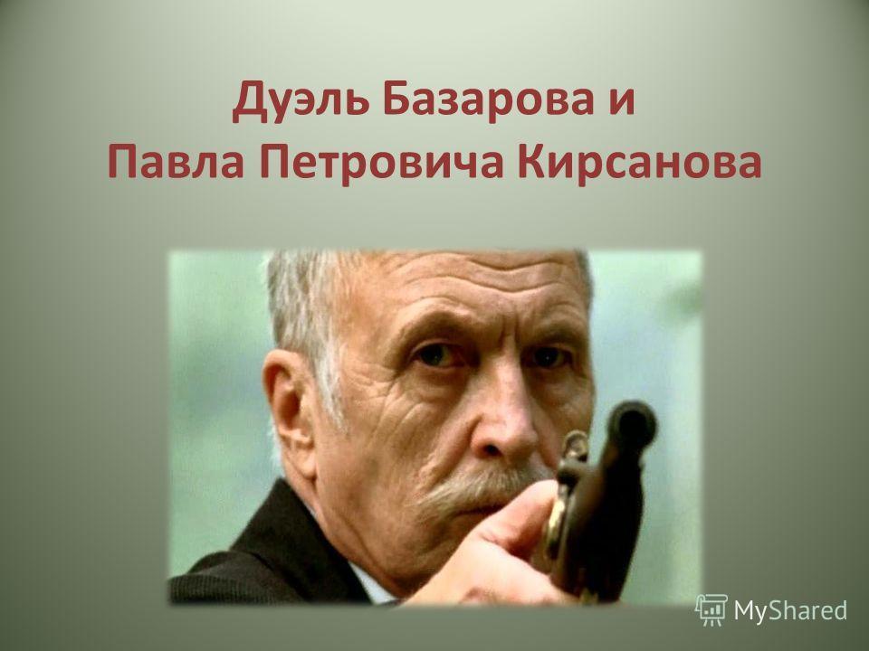 Дуэль Базарова и Павла Петровича Кирсанова