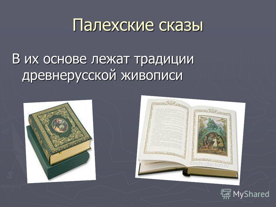 Палехские сказы В их основе лежат традиции древнерусской живописи