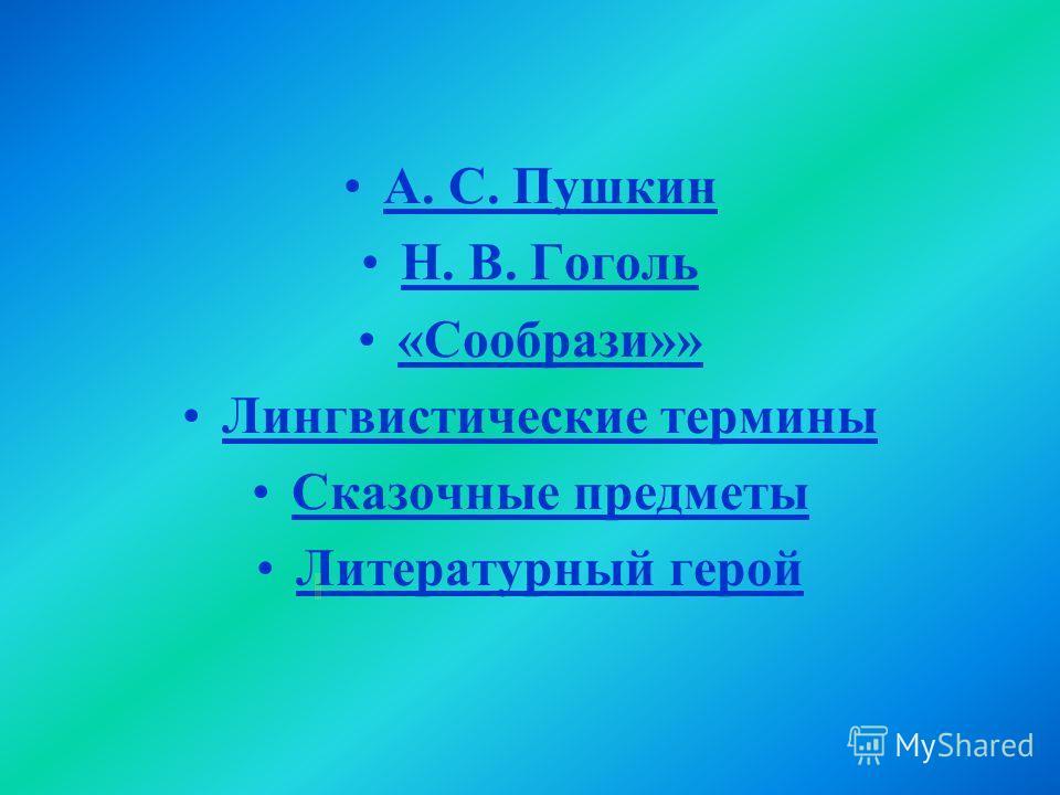 А. С. Пушкин Н. В. Гоголь «Сообрази»» Лингвистические термины Сказочные предметы Литературный герой