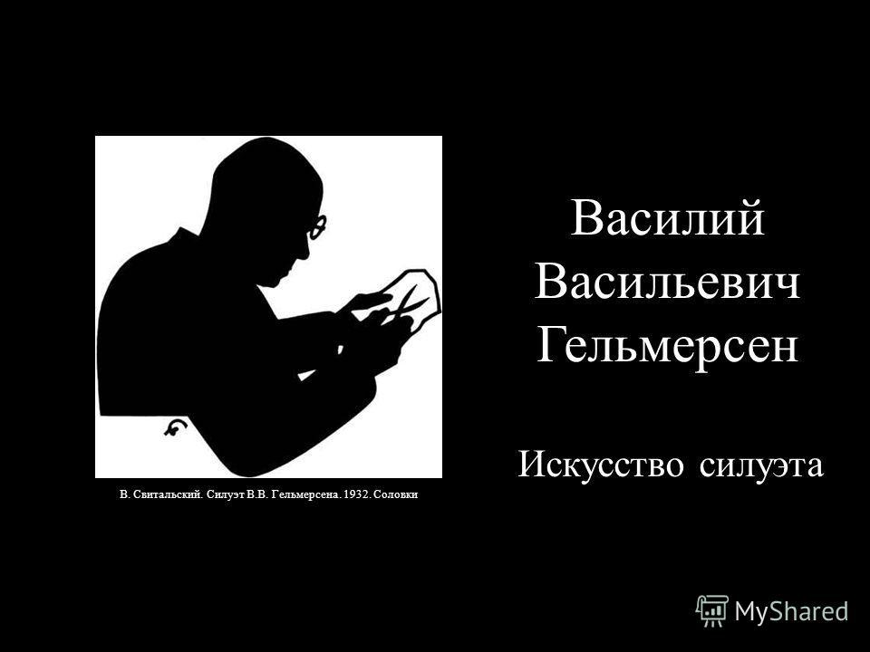 Василий Васильевич Гельмерсен Искусство силуэта В. Свитальский. Силуэт В.В. Гельмерсена. 1932. Соловки