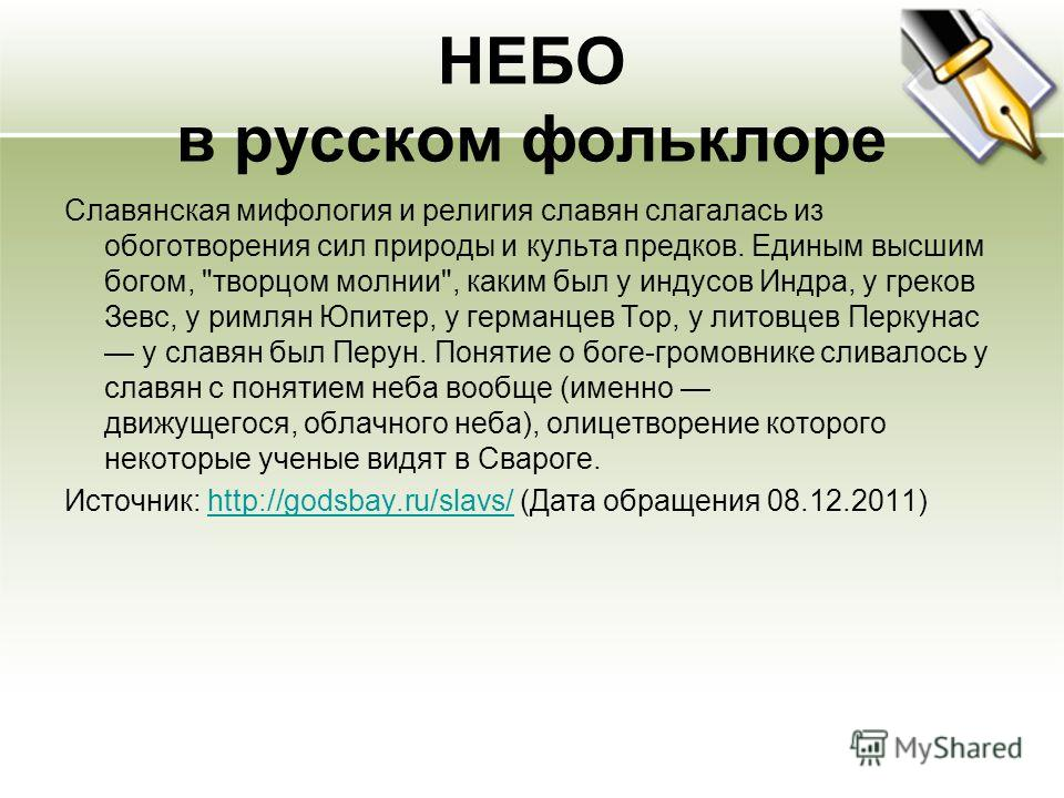 НЕБО в русском фольклоре Славянская мифология и религия славян слагалась из обоготворения сил природы и культа предков. Единым высшим богом,