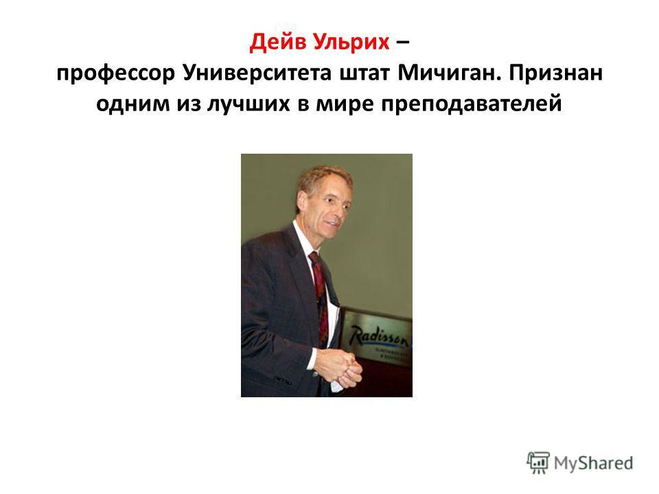 Дейв Ульрих – профессор Университета штат Мичиган. Признан одним из лучших в мире преподавателей