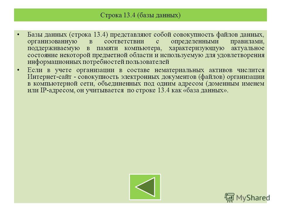 Строка 13.4 (базы данных) Базы данных (строка 13.4) представляют собой совокупность файлов данных, организованную в соответствии с определенными правилами, поддерживаемую в памяти компьютера, характеризующую актуальное состояние некоторой предметной