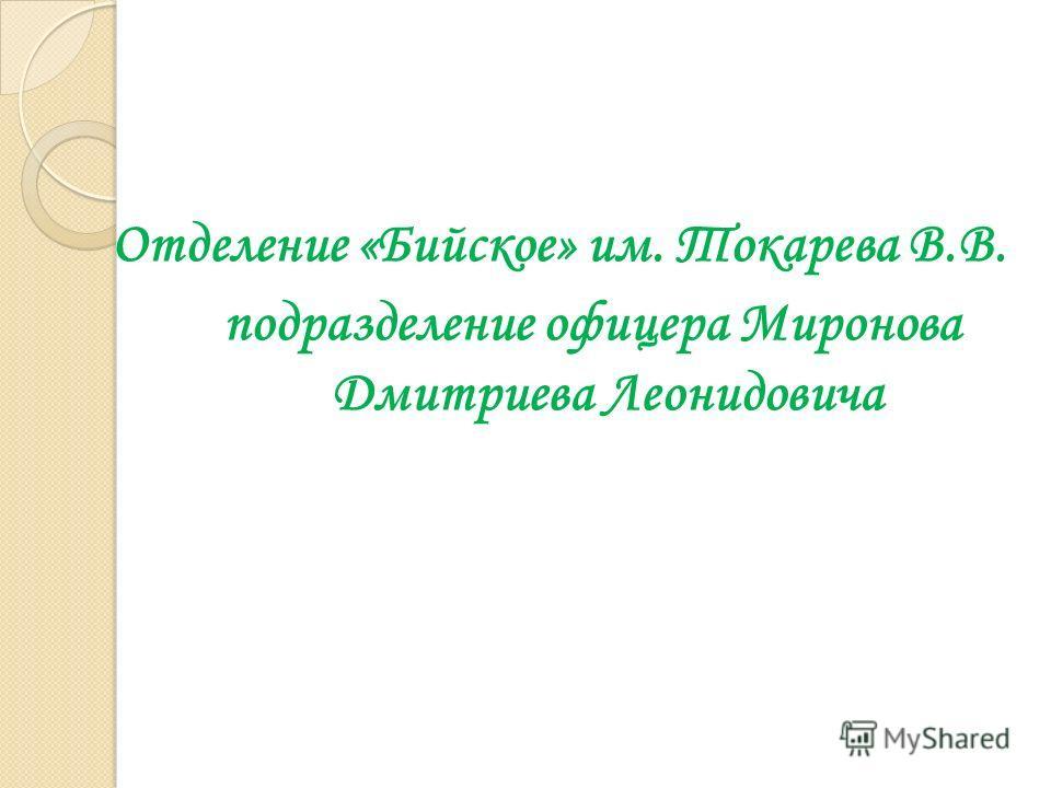Отделение «Бийское» им. Токарева В.В. подразделение офицера Миронова Дмитриева Леонидовича