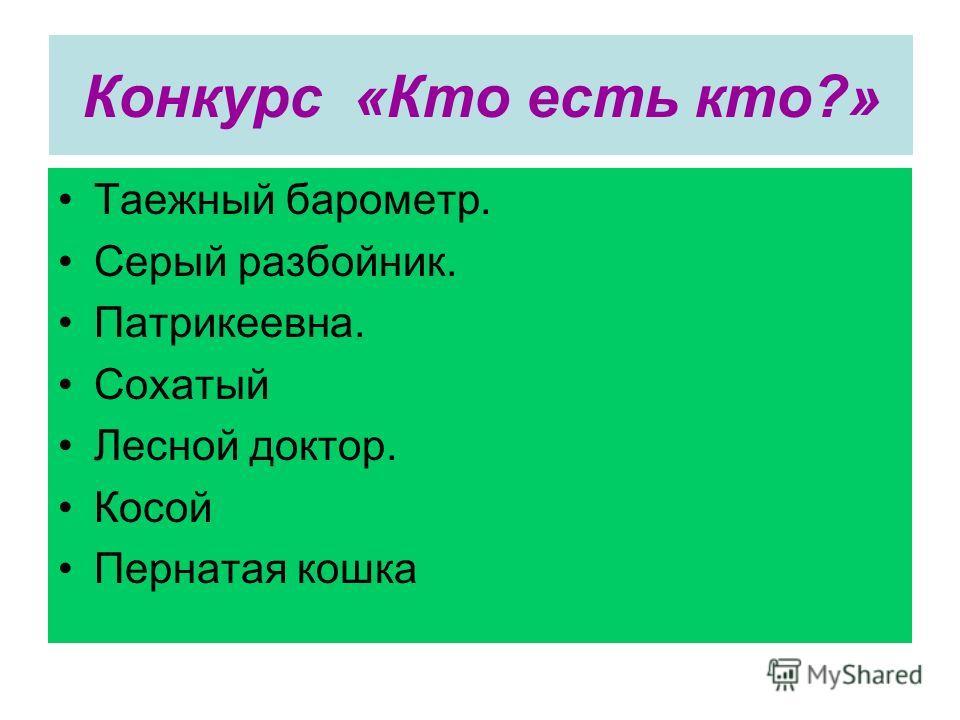 Конкурс «Кто есть кто?» Таежный барометр. Серый разбойник. Патрикеевна. Сохатый Лесной доктор. Косой Пернатая кошка