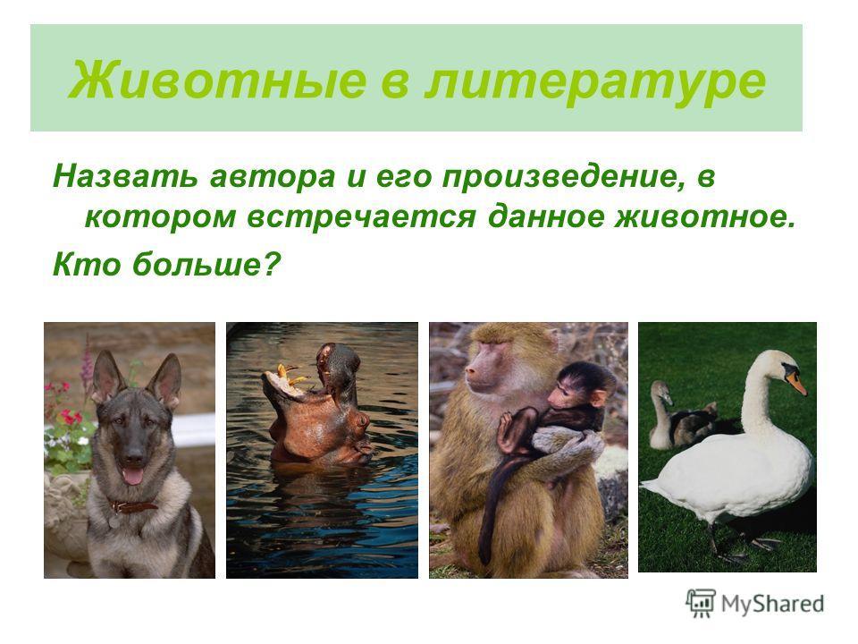 Животные в литературе Назвать автора и его произведение, в котором встречается данное животное. Кто больше?