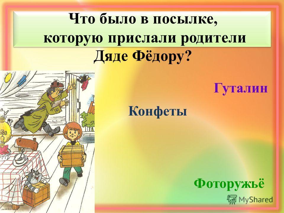 Что было в посылке, которую прислали родители Дяде Фёдору? Конфеты Гуталин Фоторужьё
