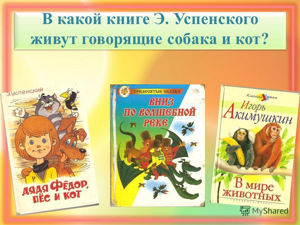 В какой книге Э. Успенского живут говорящие собака и кот?