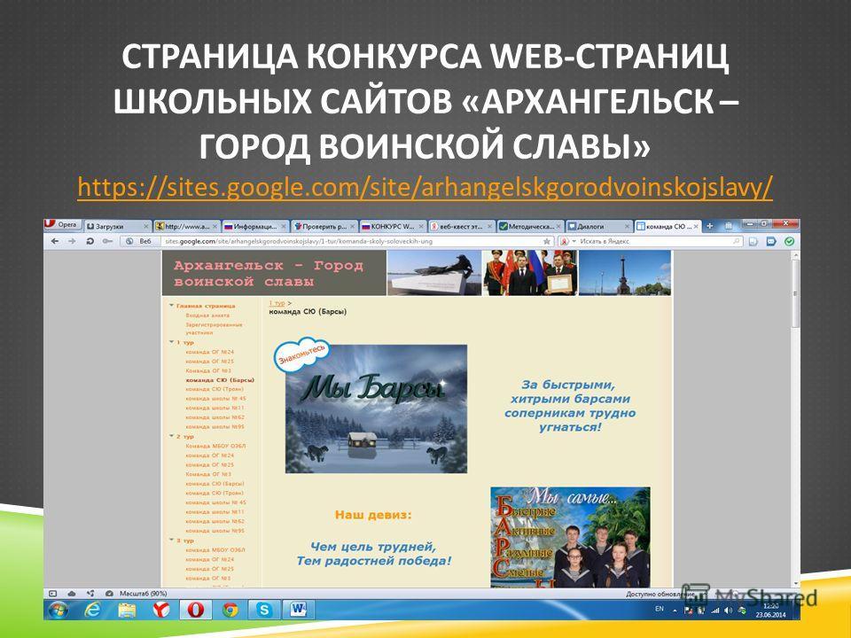 СТРАНИЦА КОНКУРСА WEB- СТРАНИЦ ШКОЛЬНЫХ САЙТОВ « АРХАНГЕЛЬСК – ГОРОД ВОИНСКОЙ СЛАВЫ » https://sites.google.com/site/arhangelskgorodvoinskojslavy/ https://sites.google.com/site/arhangelskgorodvoinskojslavy/