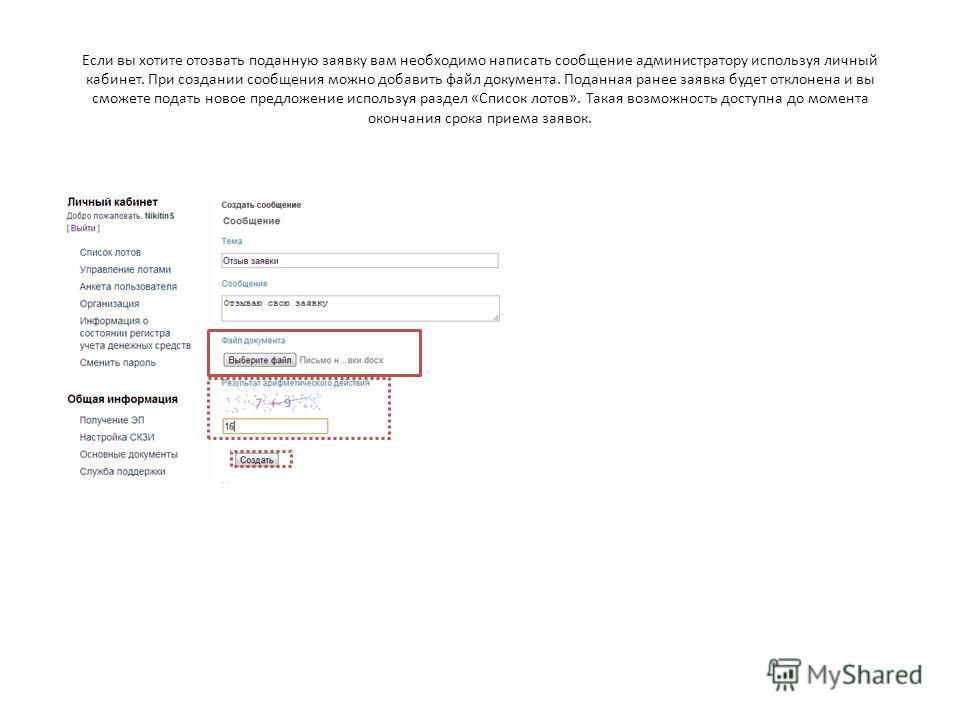 Если вы хотите отозвать поданную заявку вам необходимо написать сообщение администратору используя личный кабинет. При создании сообщения можно добавить файл документа. Поданная ранее заявка будет отклонена и вы сможете подать новое предложение испол